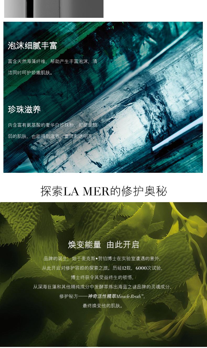 【拼邮国内发货】LA MER海蓝之谜璀璨净澈洁面    125ml
