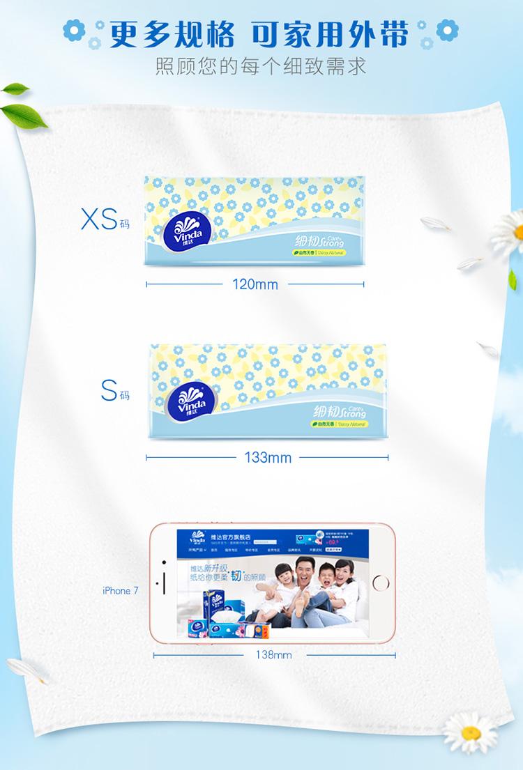 【24包装】维达抽纸细韧面巾纸家用卫生纸
