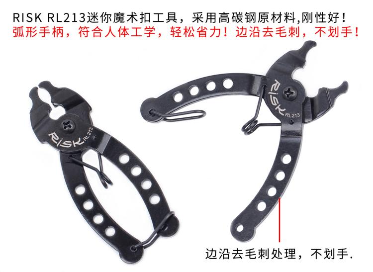 自行車配件 腳踏車配件 RISK山地公路自行車4合一鏈條測量器量規磨損魔術扣拆裝鉗工具 良品優舍