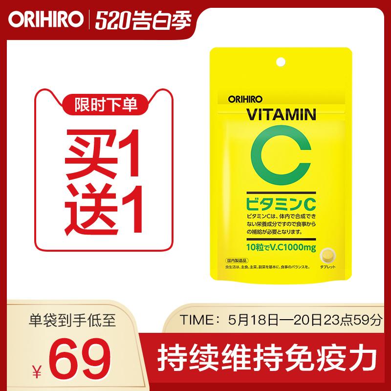值哭!日本最大保健品牌:300粒x2瓶 日本 orihiro 天然VC维他片