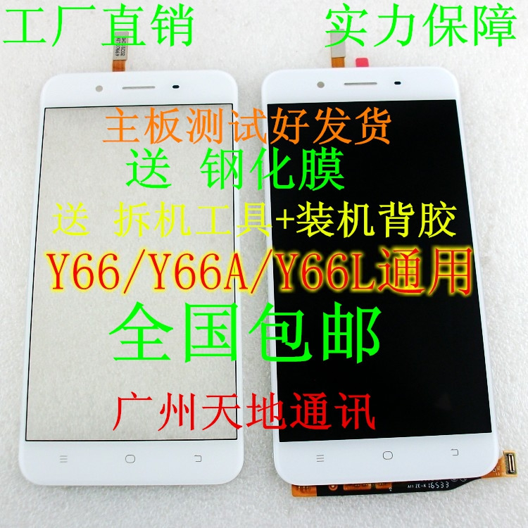 Applicable to BU high VIVO Y13 touch screen Y613F Y15T display Y66/ I /ia  screen Y35 Y913 assembly