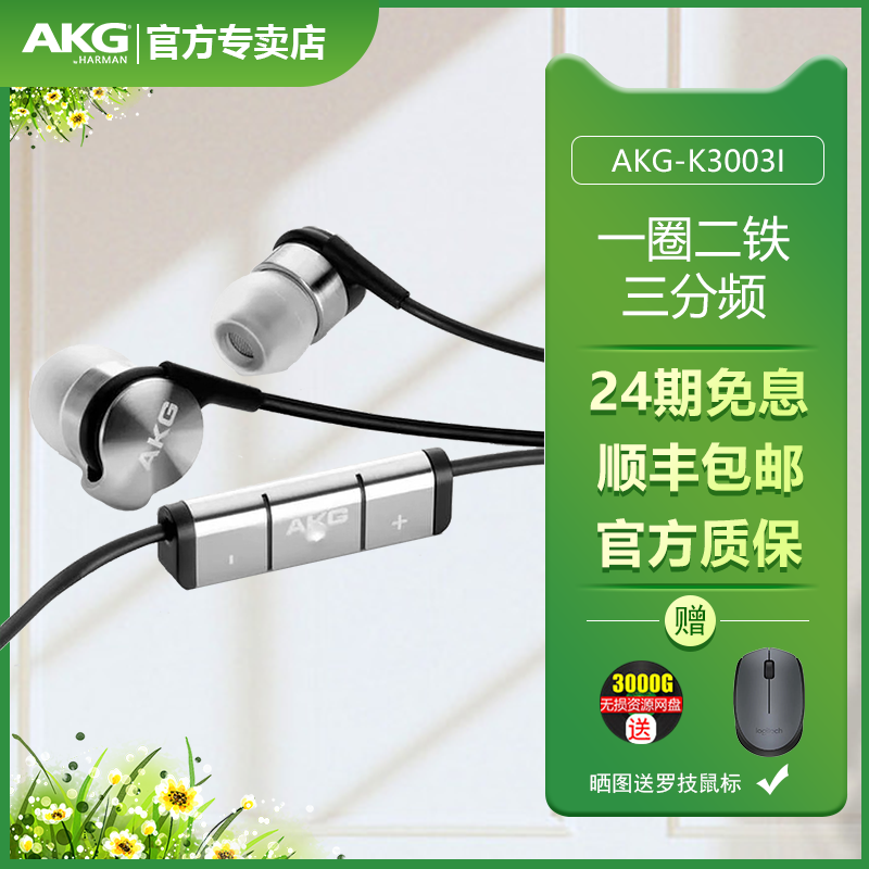 降400元 AKG 爱科技 k3003i 动圈动铁混合三单元旗舰入耳式耳机 双重优惠折后¥2599包邮 可24期0息