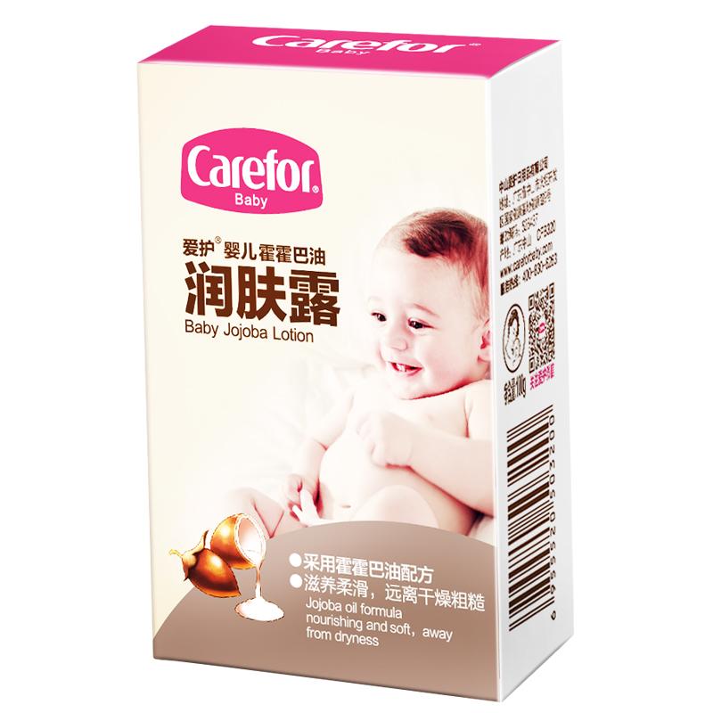 爱护婴儿润肤乳宝宝霍霍巴油润肤露100g新生儿童全身补水保湿面霜