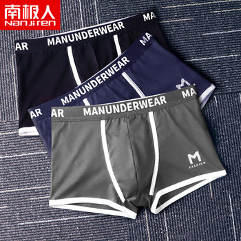 Antarctic men's underwear boxer cotton boys high school student fashion show personality gas lovely corners belts