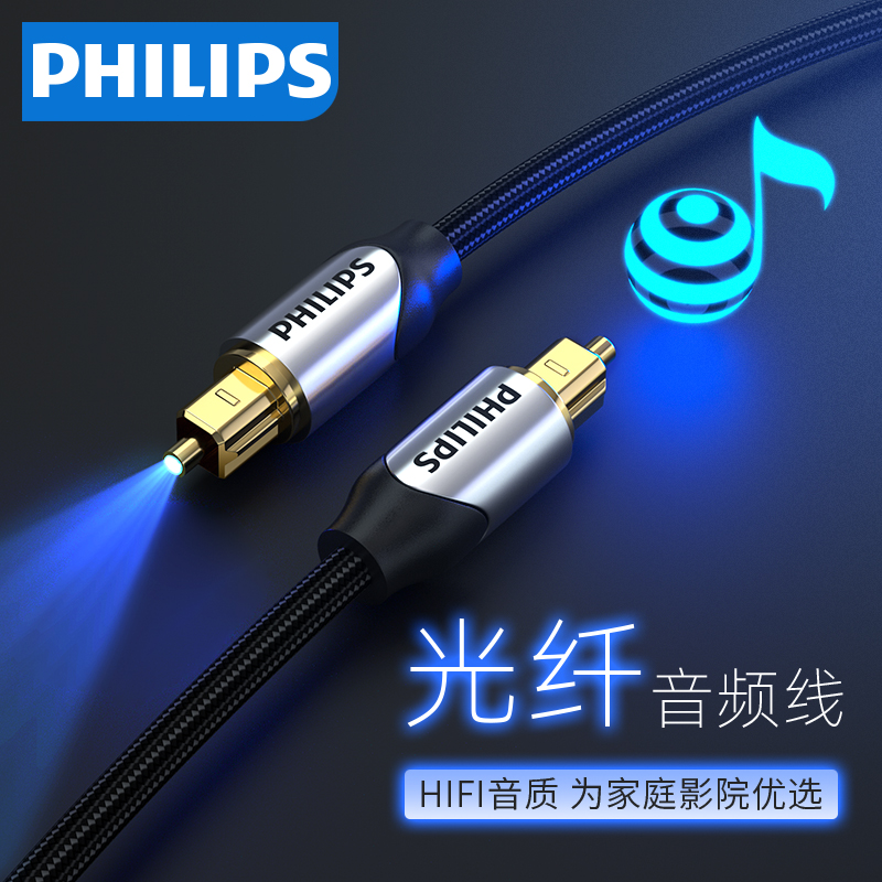 飞利浦光纤电视线SPDIF音频v光纤适用小米音响/PS4/机顶盒功放方头音箱口5.1声道数字回音壁光纤对方连接线