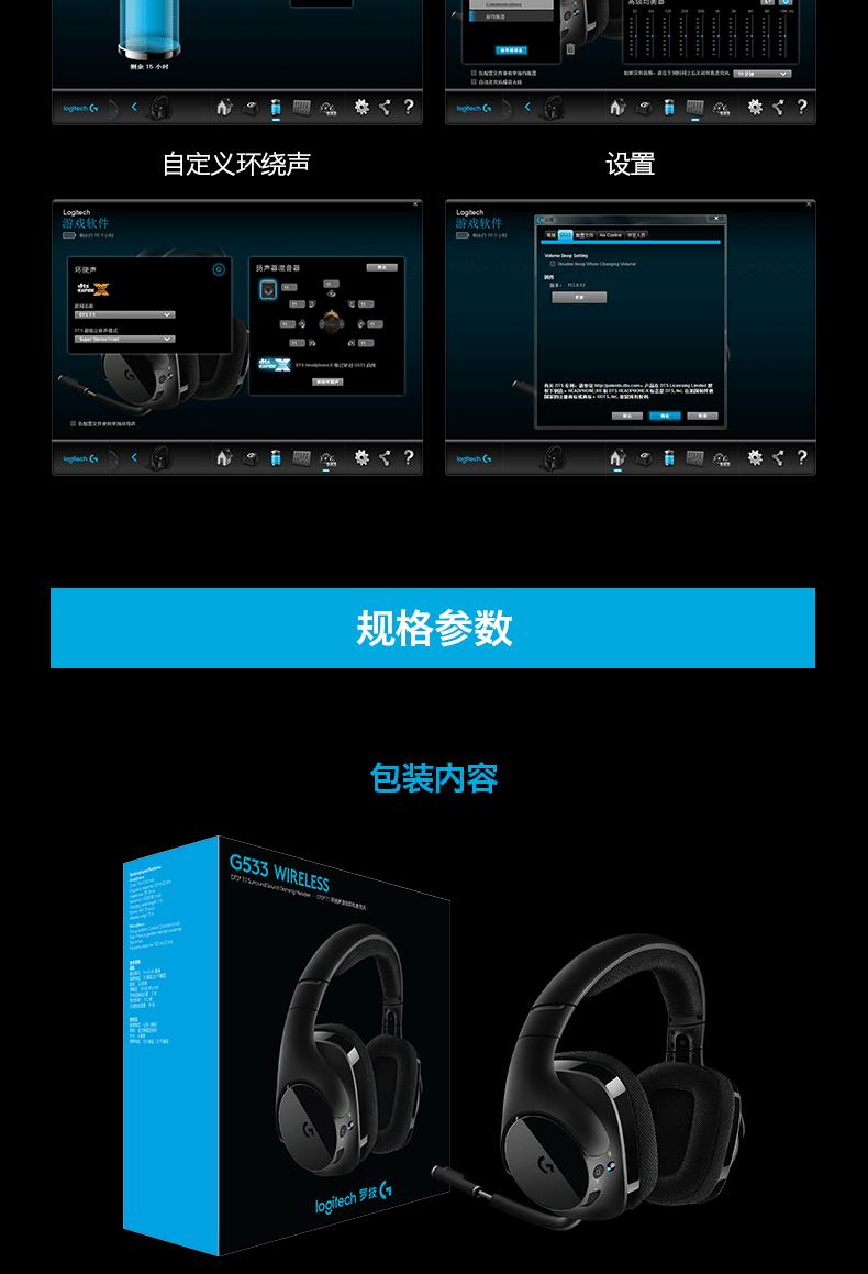 Logitech G533 Wireless DTS 7.1 Surround Gaming Headset 虚拟7.1声道 降噪耳机 无线游戏耳机