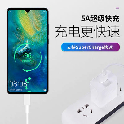 Suitable for Huawei Mate30Pro charger head 5a super fast charge 40W watt mobile phone V30 data cable 22.5W original Mate30 flash charge glory V30 plug p20 original p30 punch p40