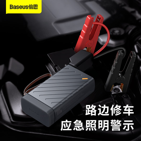 Baseus emergency starting power supply car battery 12V with electric mobile rescue charging treasure to help car artifact 65W fast charging mobile power charging treasure car charger outdoor inverter sine wave