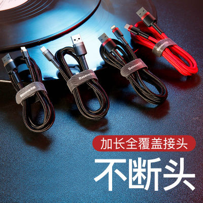 Best suitable for iPhoneX mobile phone data cable 2.4A Apple 6 multi-function 7 universal fast-filled wire Type-c millet 8 Huawei Samsung VIVO universal long shake network red charging
