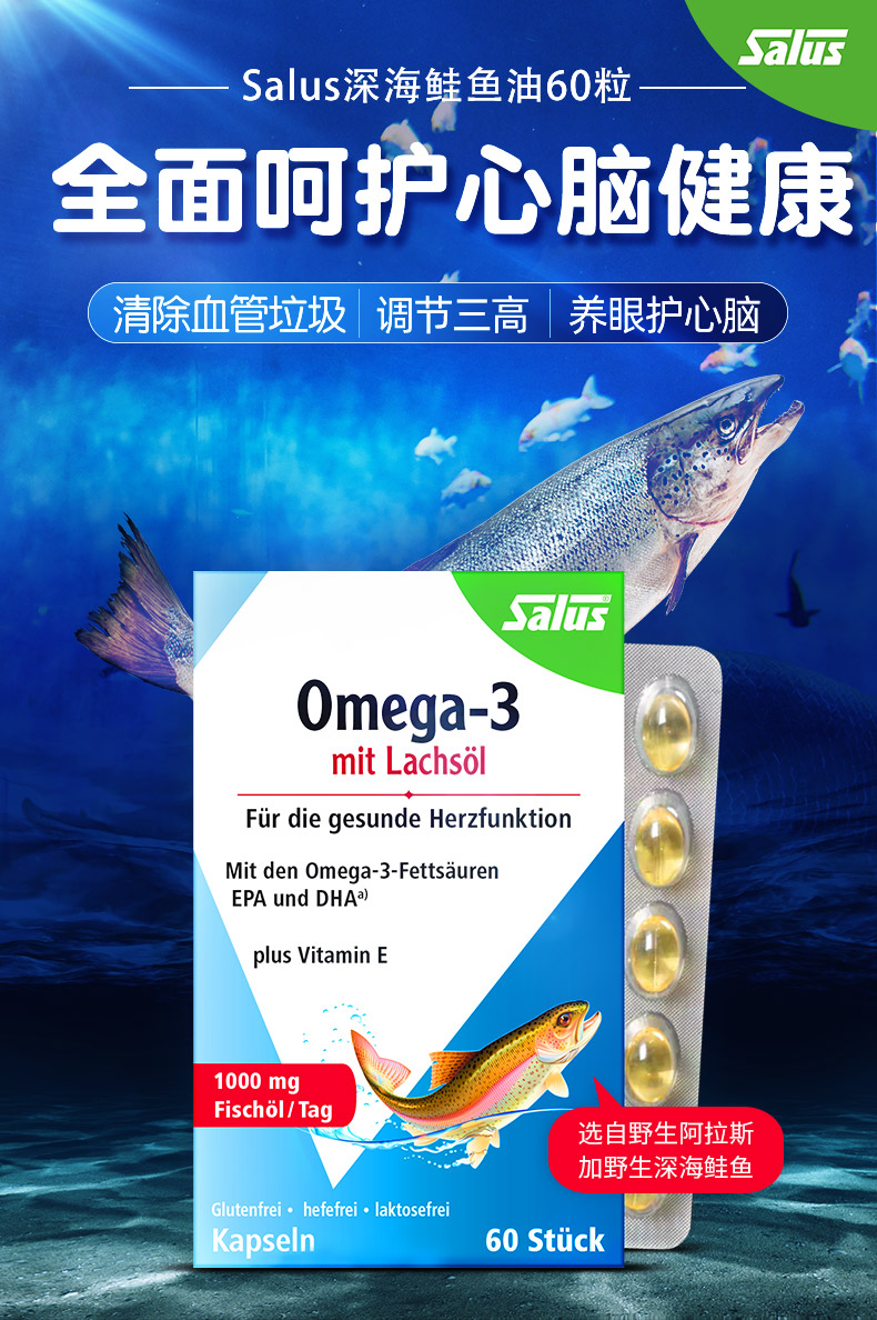 德国进口 Salus 莎露斯 深海鲑鱼油软胶囊 60粒 天猫优惠券折后¥59包邮包税(¥99-40)2件¥108.5
