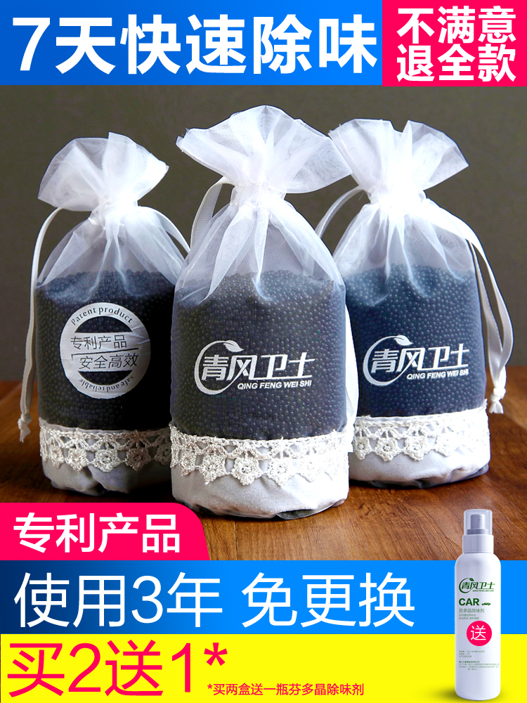 Bamboo charcoal bag car new car in addition to formaldehyde in addition to smell car carbon car in addition to taste supplies to taste activated carbon package