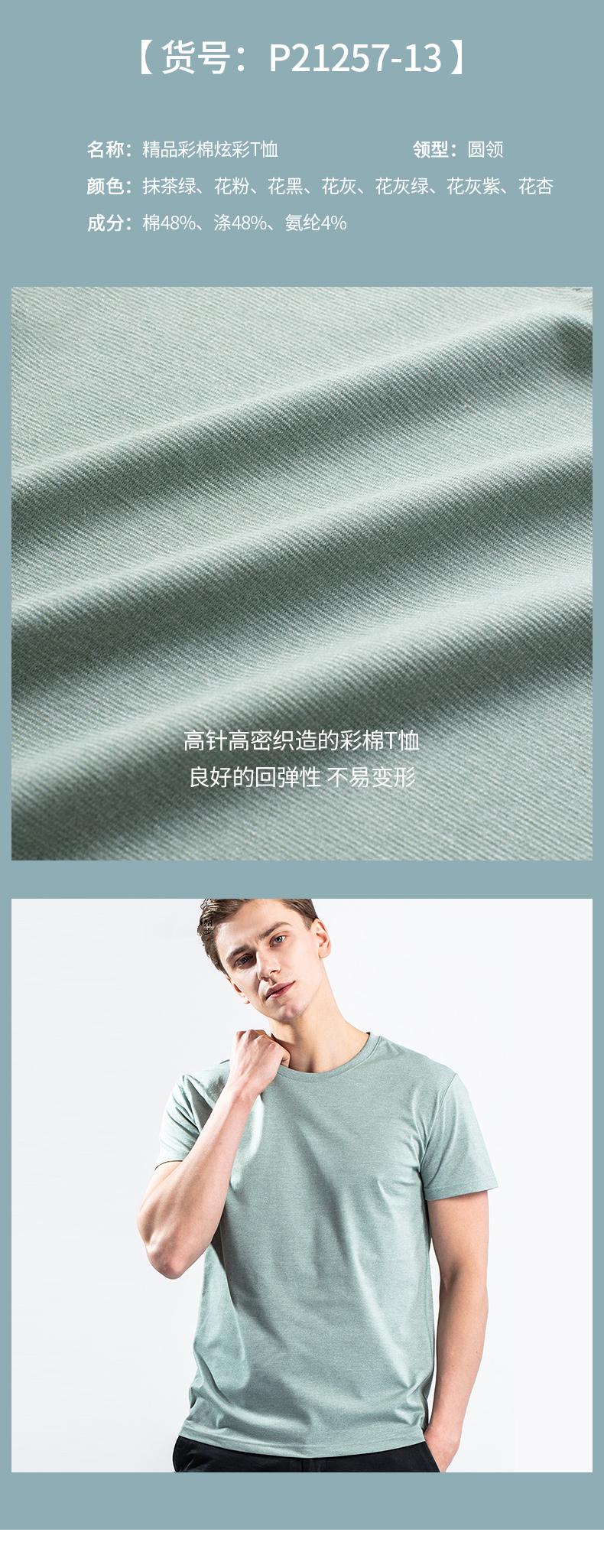 帕兰朵  男士纯棉T恤 新疆弹力棉 图2