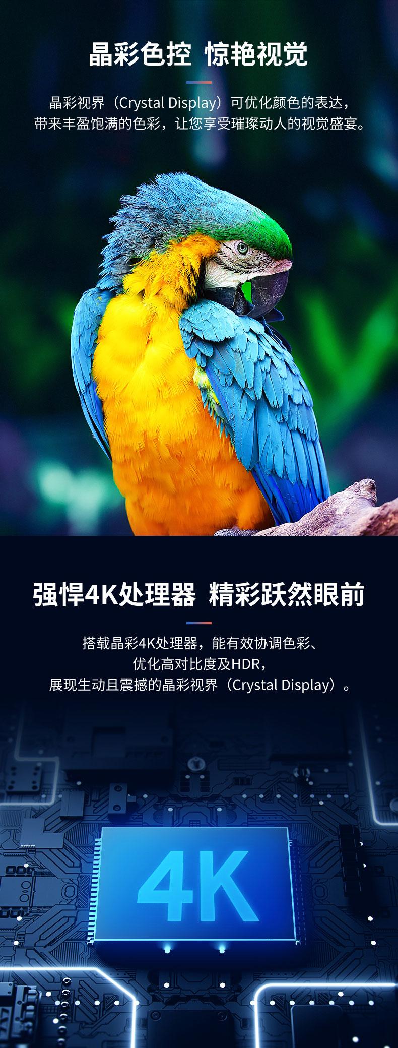 三星 晶彩4K超高清HDR液晶电视 82英寸 无开机广告 图3