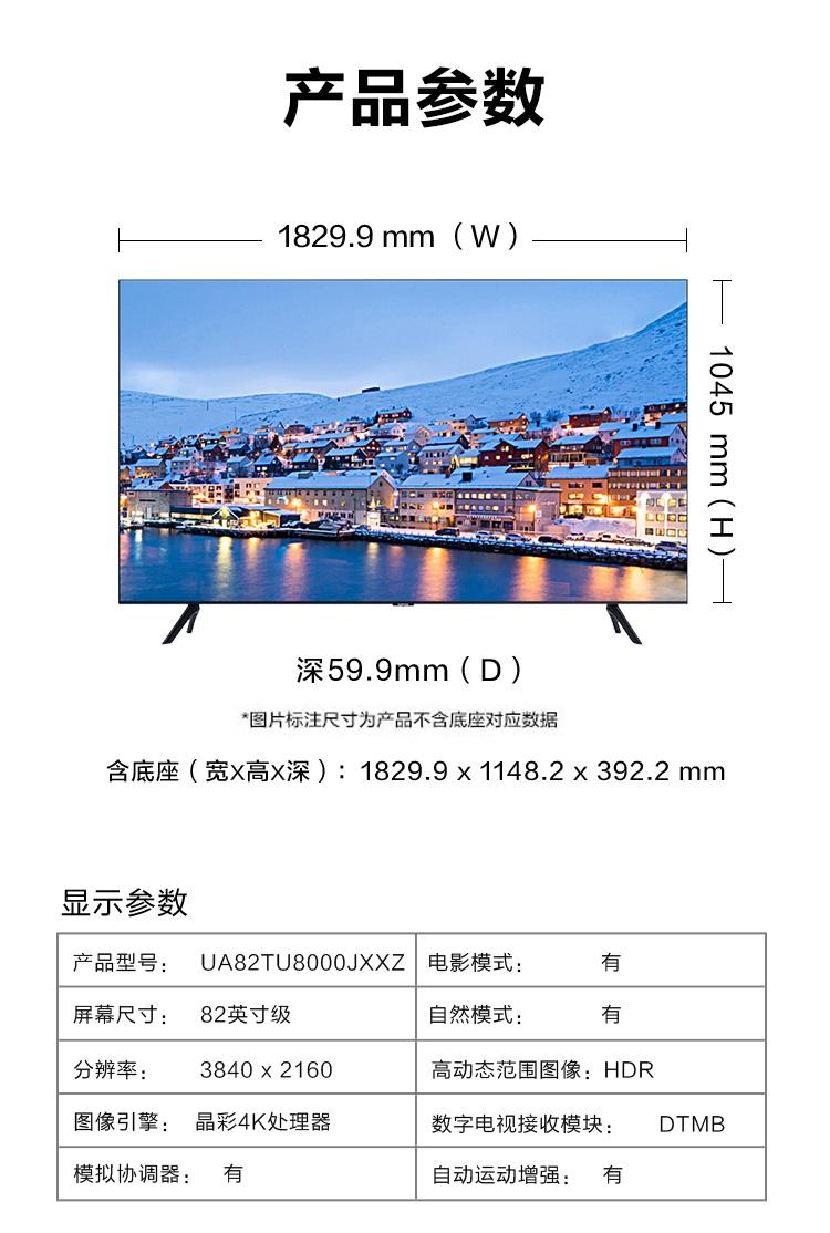 三星 晶彩4K超高清HDR液晶电视 82英寸 无开机广告 图10