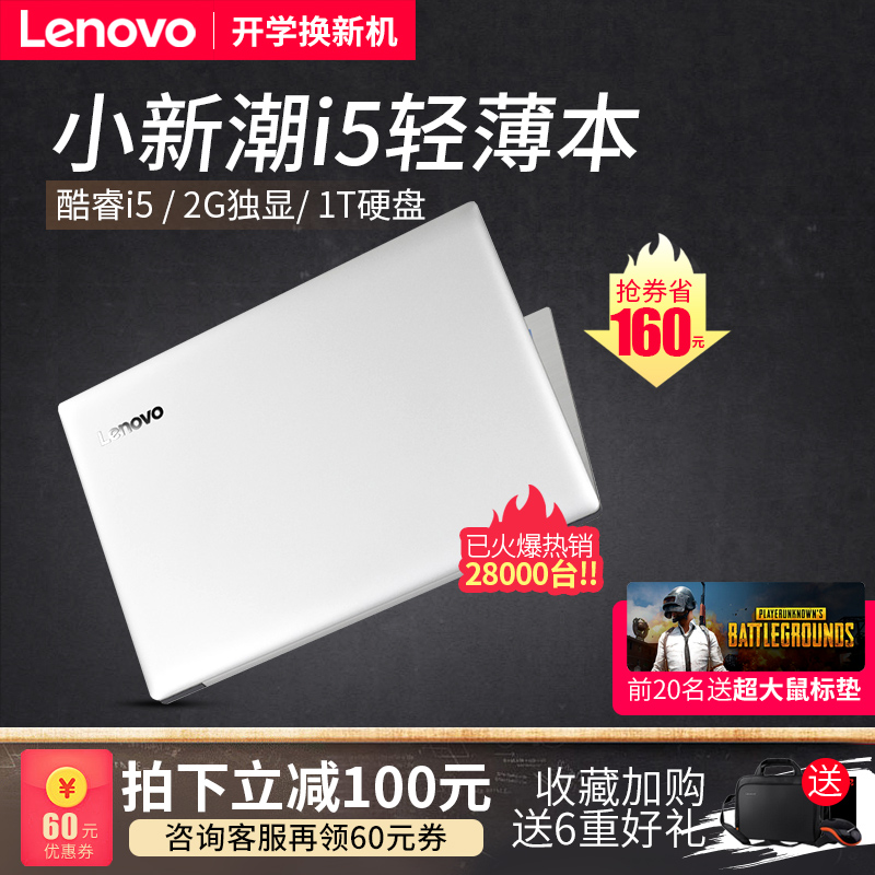 ✅Lenovo Lenovo small trendy 5000 laptop light portable student 15.6-inch business office laptop computer alone game this ultra-thin notebook non-small trendy 7000