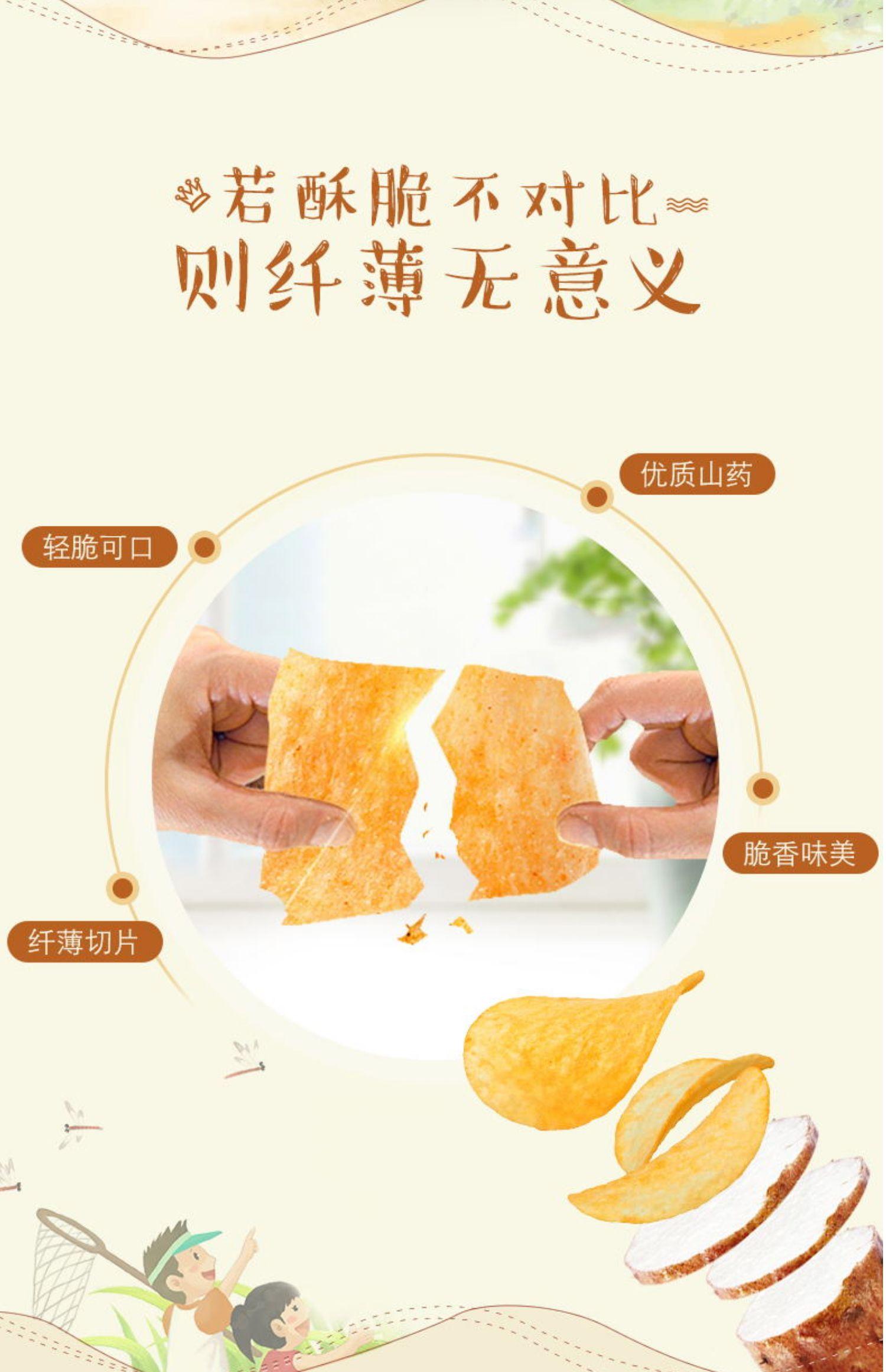 【高妆】手工山药脆片薯片50克*5袋 2