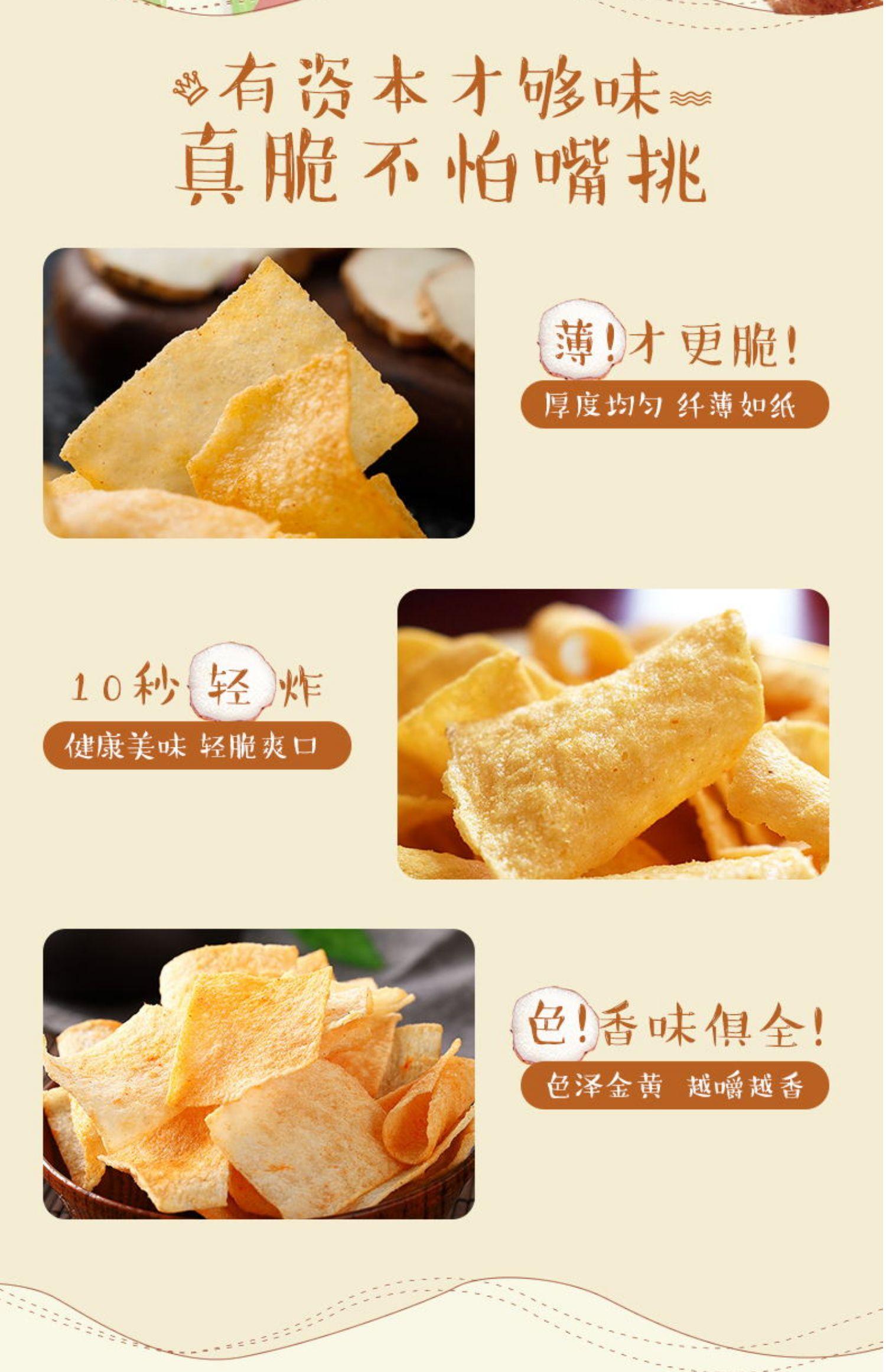 【高妆】手工山药脆片薯片50克*5袋 3