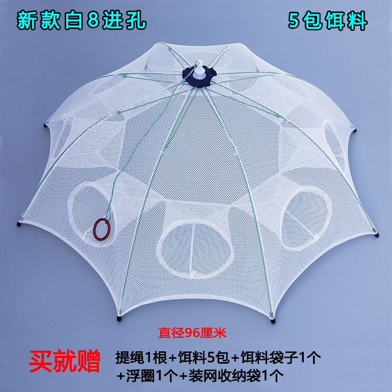 Новая коллекция зонтичный полностью белый Чистая 8-луночная 5 приманка