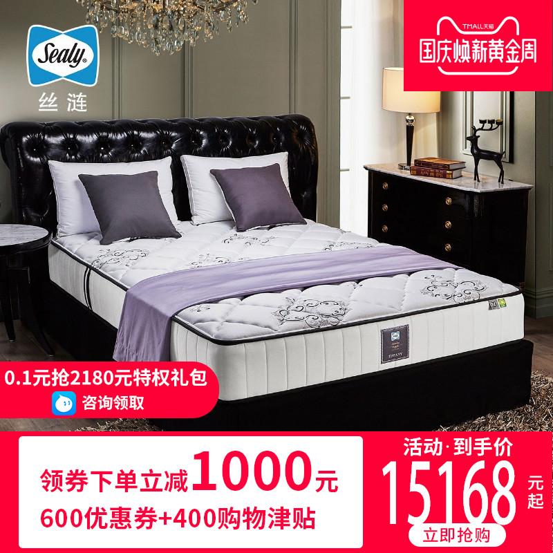Sealy-絲漣床墊乳膠彈簧床墊 1.8m雙人床 乳膠床墊硬床墊 帝梵