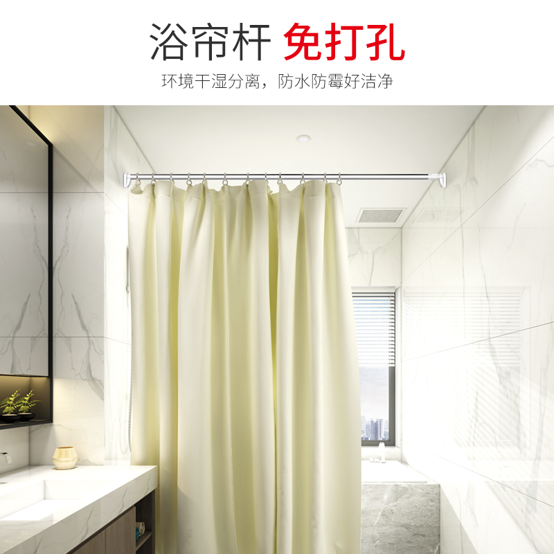 Stainless steel telescopic pole free punch curtain rod shower ...