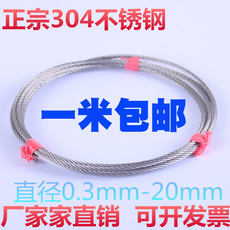 Wire rope 304 stainless steel 4/5/6/8/10/12 / 16mm drying rack wire rope lifting wire rope plastic
