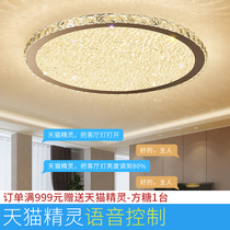 Tmall Elf Intelligent Voice crystal living room lamp ceiling lamps modern simplicity