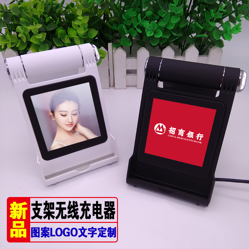 New creative Stand wireless charger company printed logo exhibition small gifts gift customer commemorative custom