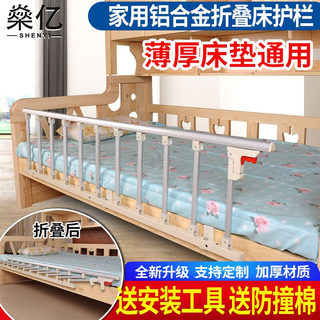 Shen-Yi anti-falling bed railing old children anti-falling guardrail fence 2 meters 1.8 meters bed baffle armrest foldable