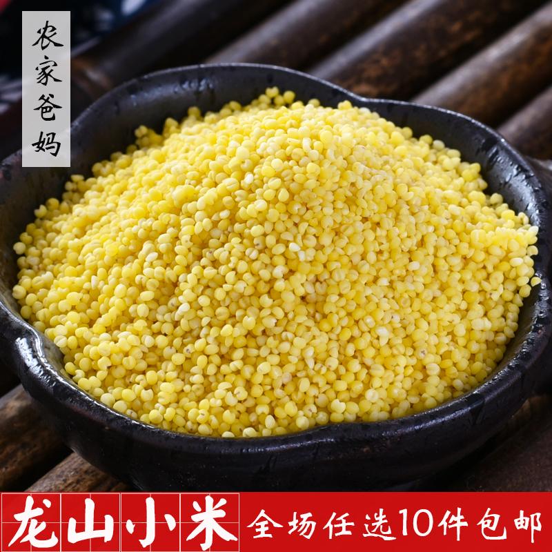 章丘龙山小米粥山东特产黄小米2018新米特级散装250g