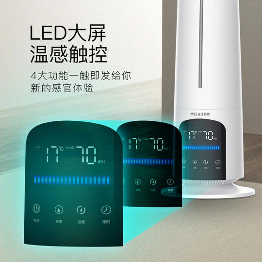 Meiling floor-standing humidifier household mute bedroom large amount of fog in pregnant women and babies purifying air aroma spray