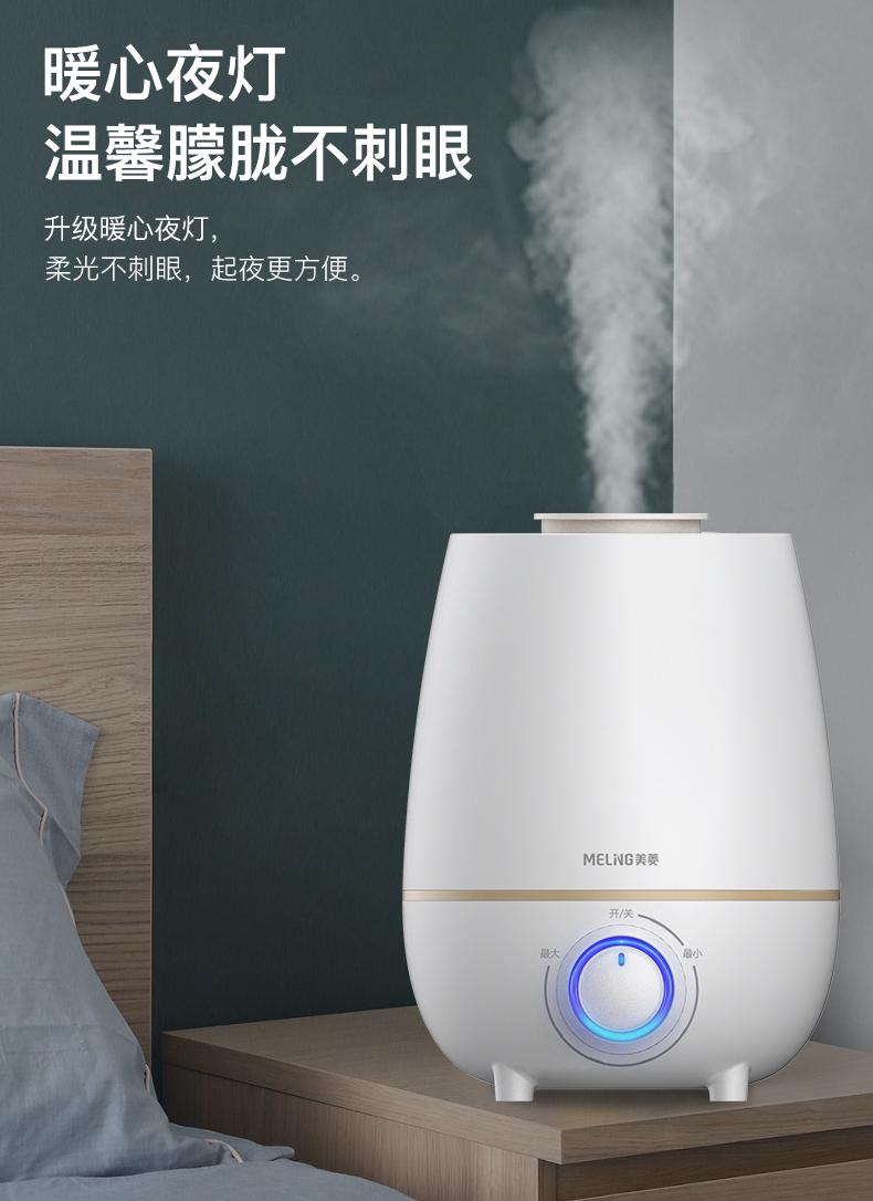 美菱 家用静音加湿器 4.5L 图3