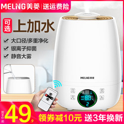 Meiling humidifier household mute air-conditioning bedroom large fog volume pregnant women and babies small purifying air aromatherapy spray