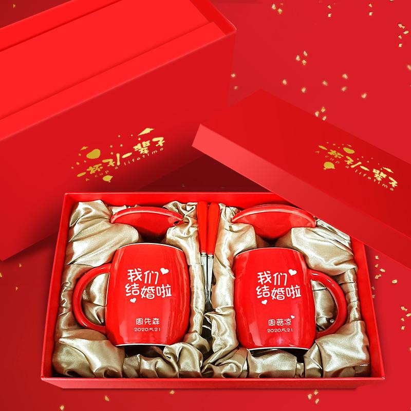 新婚红色水杯结婚杯子一对套装陶瓷杯带盖勺情侣款马克杯定制礼物