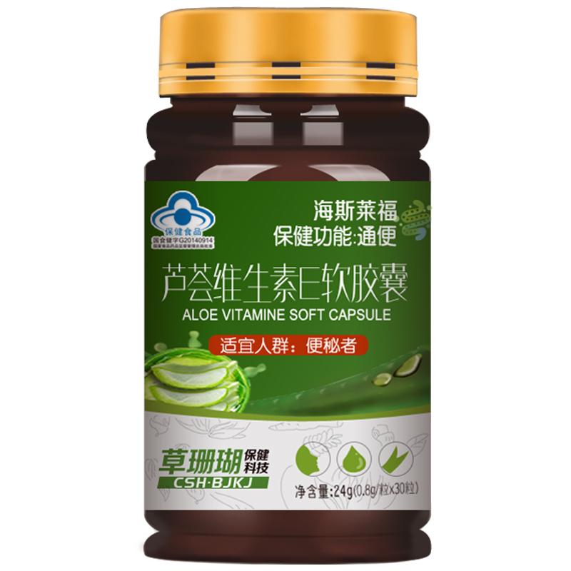 新复方芦荟珍珠软胶囊润肠通便酵素