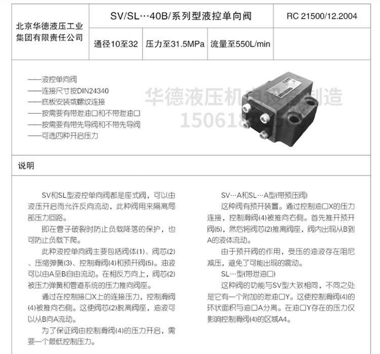 SL北京华德SV30PA1-40B液控单向阀SV30PB1-30B SV30PA1-30B (图11)