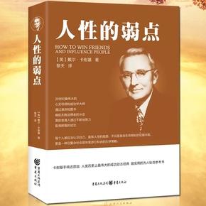 【畅销书】 人性的弱点卡耐基全集书籍