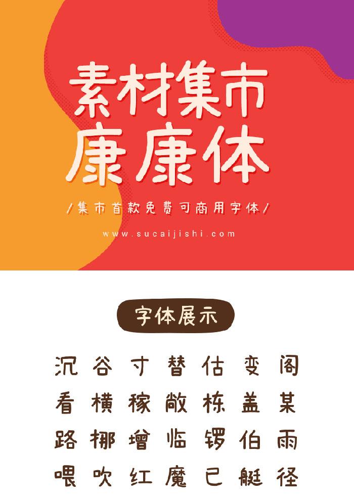 【素材集市康康体·修正版】一款萌系可爱手写风格中文字体