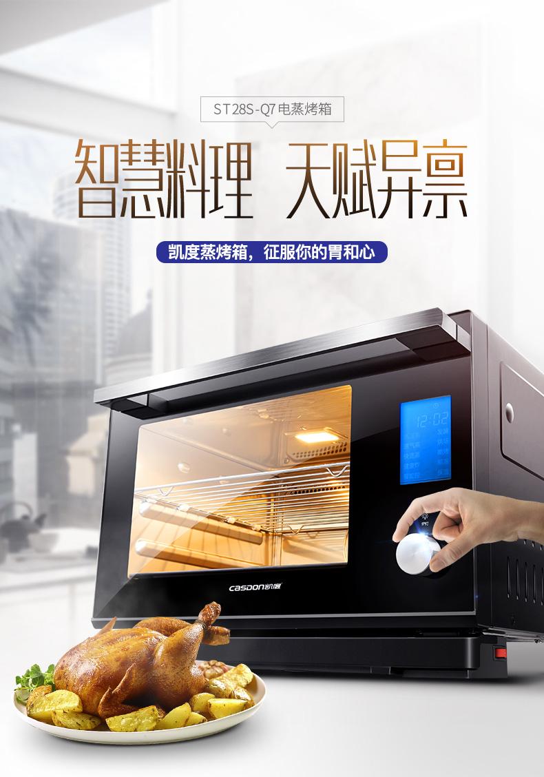 CASDON-凯度 ST28S-Q7台式电蒸烤箱使用评测好不好?入手一个月感受