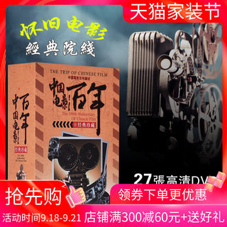 Genuine Chinese century-old movie DVD discs 238 classic war films collection discs complete works HD discs