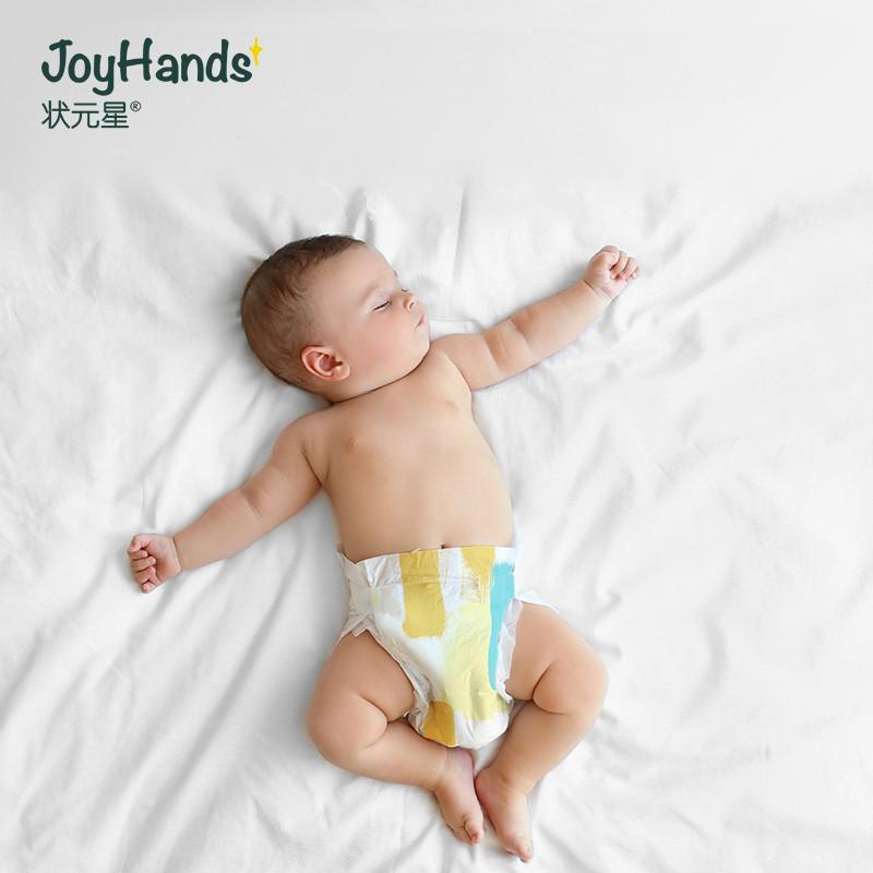 Joyhands状元星2.0彩虹S码5片婴儿纸尿裤新生小号试用宝宝尿不湿