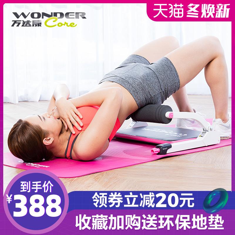 万达康多功能仰卧起坐辅助器健身器材家用女收腹机运动健腹俯卧撑