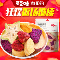 100 grass flavor mixed freeze-dried fruit and vegetable dried vegetables crisp red snacks