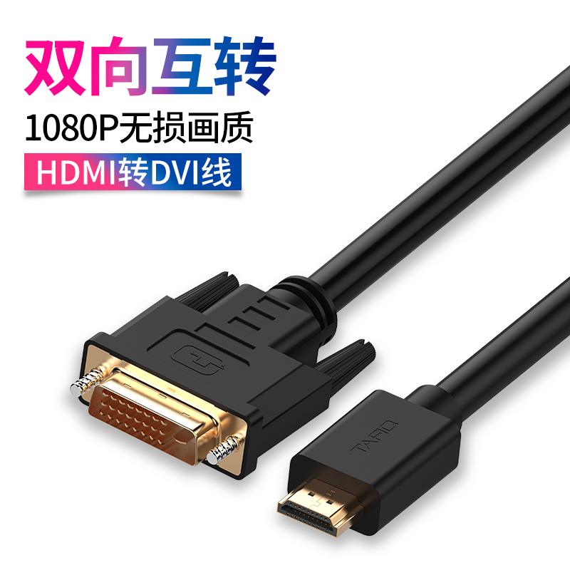 Hdmi to dvi line экран внешнего монитора для монитора TV 4K высокая Очистить линию преобразования dvi до адаптера hdmi со звуком частота Выходной кабель