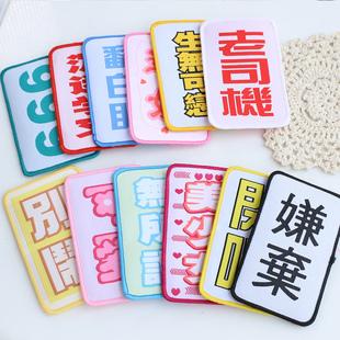 (7.9元4件套)搞怪冷漠发帖文字刘海贴