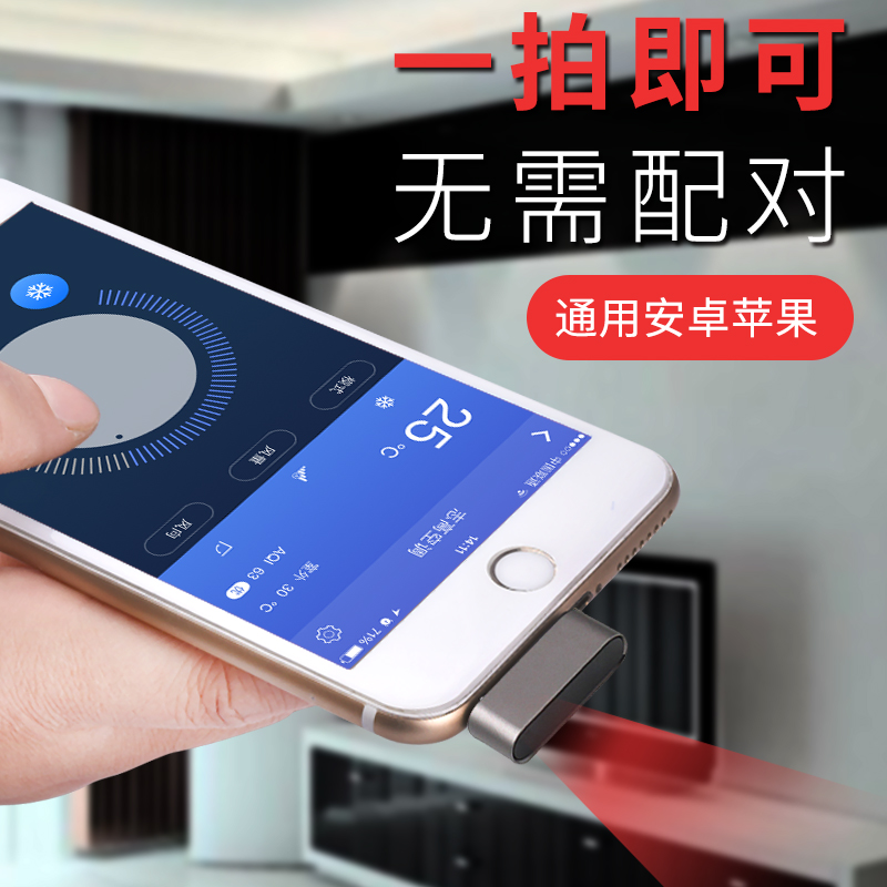 Apple 6s Android mobile phone infrared transmitter head oppo Huawei vivo  universal one-shot universal remote control
