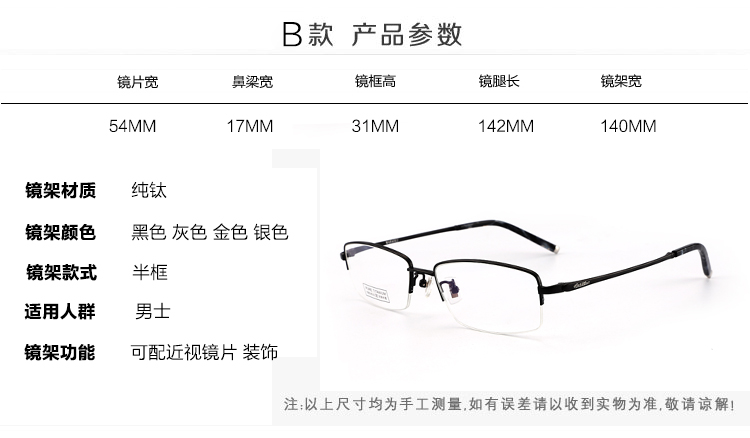 眼镜框男纯钛变色近视眼镜男成品半框眼镜架丹阳眼镜眼睛框镜架男