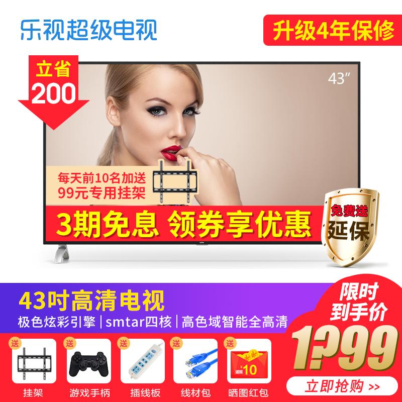 樂視TV 超4 X43M 43英寸4K網絡智能液晶平板超級電視機X43pro 40