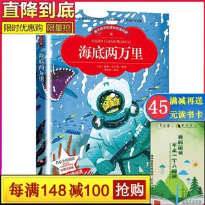 儿童畅销读物海底两万里彩图注音版