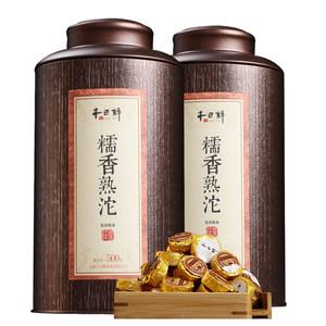 千日醉普洱茶熟茶 糯香普洱茶 小金沱 小金饼 迷你饼糯米香叶500g