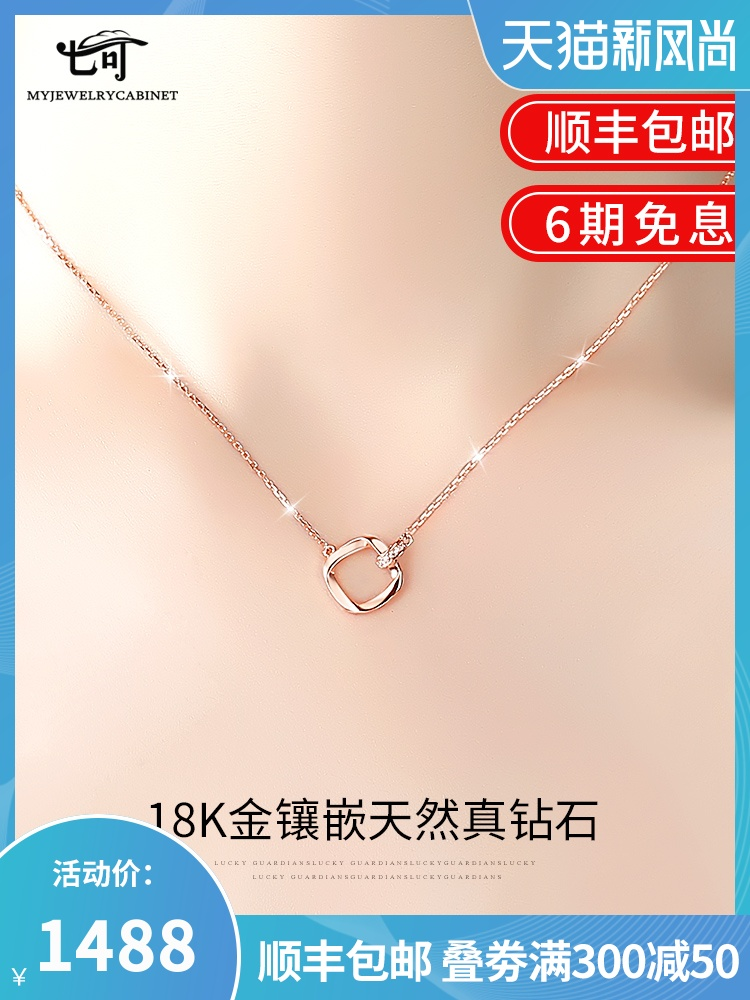 18k gold necklace female light luxury niche 2021 new female rose color gold diamond Tanabata Valentine's Day gift